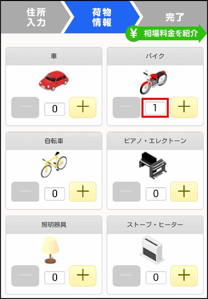 バイクだけの見積もりの取り方